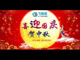 消息:飞弛宏2020年中秋国庆放假通知!