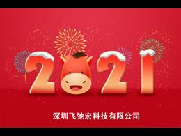 飞弛宏科技2021年元旦放假通知!
