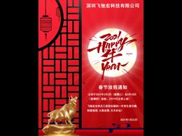 飞弛宏科技2021年春节放假通知!
